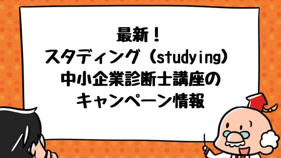 最新!スタディング(studying)中小企業診断士講座のキャンペーン情報[中小企業診断士アール博士の合格ラボ]