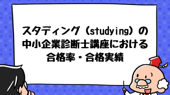 スタディング(studying)の中小企業診断士講座における合格率・合格実績[中小企業診断士アール博士の合格ラボ]