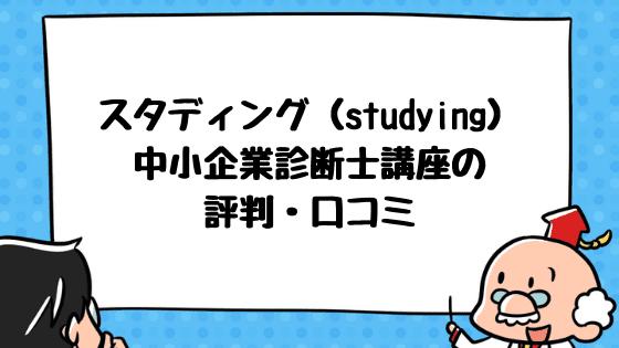 スタディング(studying)中小企業診断士講座の評判・口コミ[中小企業診断士アール博士の合格ラボ]