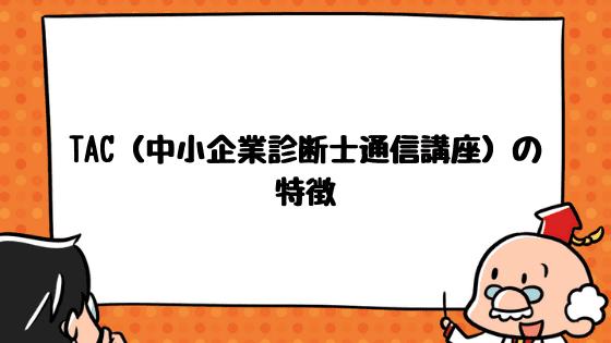 TAC(中小企業診断士通信講座)の特徴[中小企業診断士アール博士の合格ラボ]
