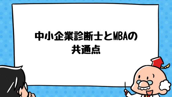 中小企業診断士とMBAの共通点[中小企業診断士アール博士の合格ラボ]