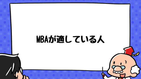 MBAが適している人[中小企業診断士アール博士の合格ラボ]