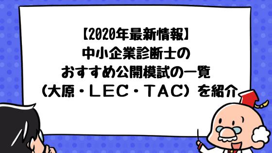 【2020年最新情報】中小企業診断士のおすすめ公開模試の一覧(大原・LEC・TAC)を紹介[中小企業診断士アール博士の合格ラボ]