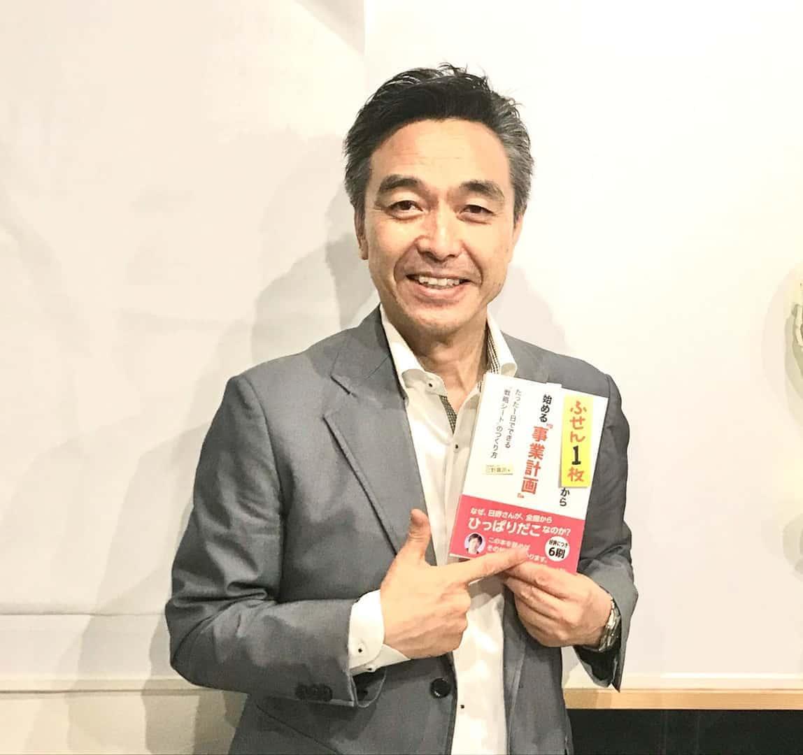 中小企業診断士で『ふせん1枚から始める事業計画』著者の日野氏にインタビュー
