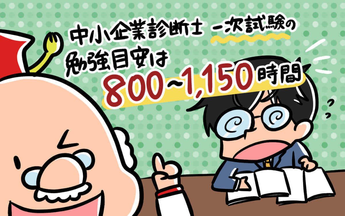 中小企業診断士一次試験における勉強時間の目安は800〜1150時間[中小企業診断士アール博士の合格ラボ]