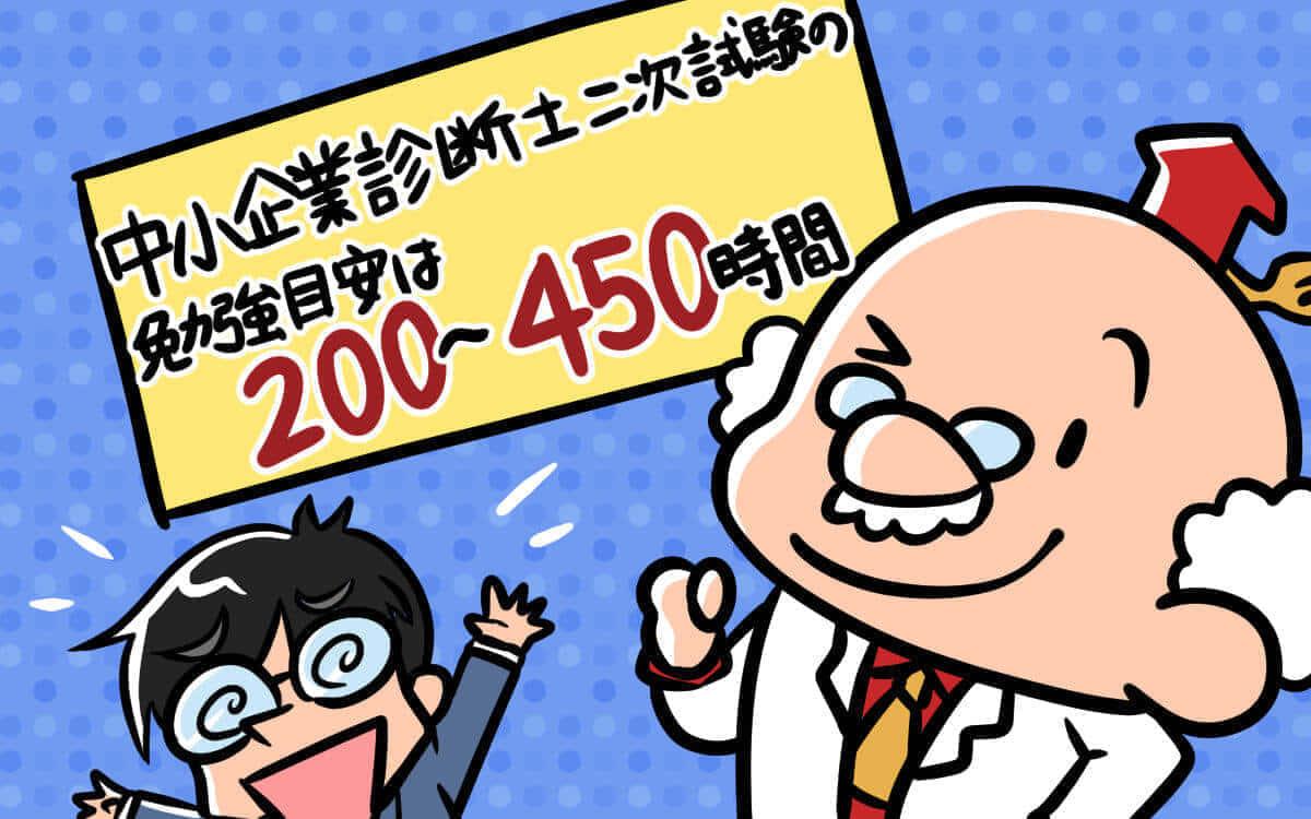 中小企業診断士二次試験における勉強時間の目安は200〜450時間